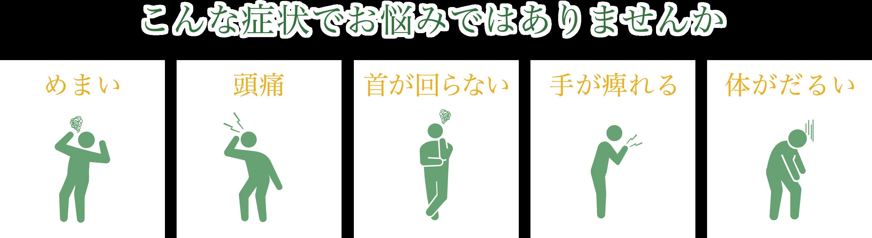 img_accident_symptom