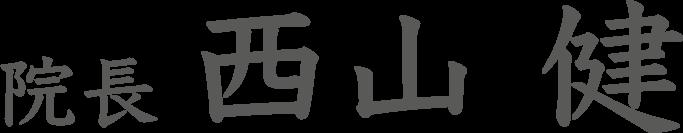 img_nishiyama_name